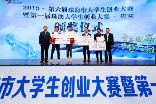 Digifluidic Biotechnology Won the Gold Medal in the Enterprise Group of the 2019 6th Zhuhai College ...