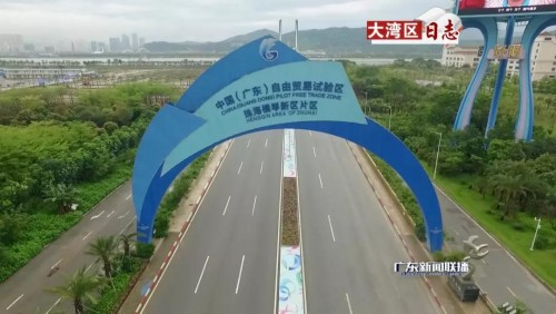 Hengqin Free Trade Zone: Optimize the Business Environment to Build a Demonstration Zone for Coopera...